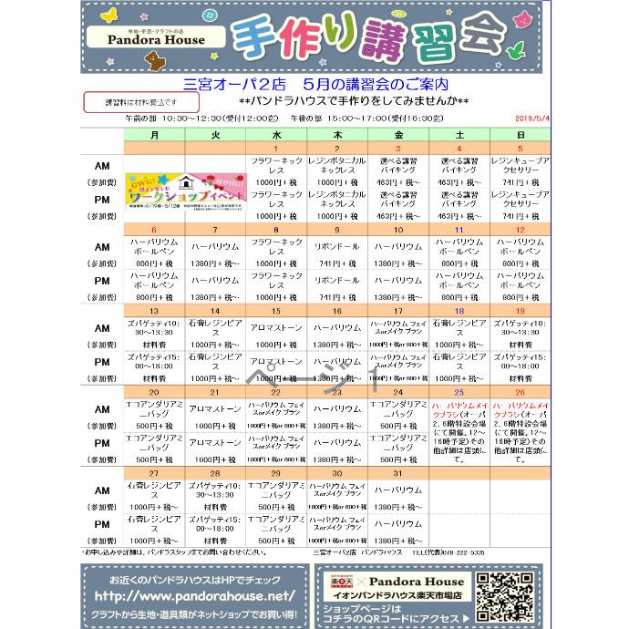 5月 店頭講習カレンダー