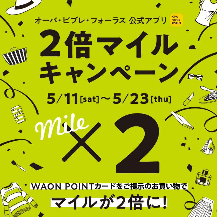 OPA VIVRE FORUS アプリ 2倍マイルキャンペーン [5/11土~5/23木]