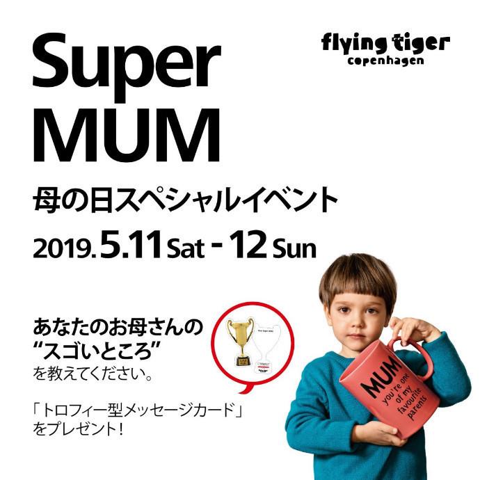 母の日グッズ紹介&イベント開催!