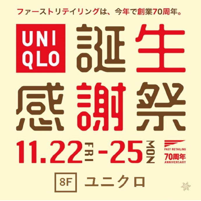 ★8F ユニクロ 誕生感謝祭★