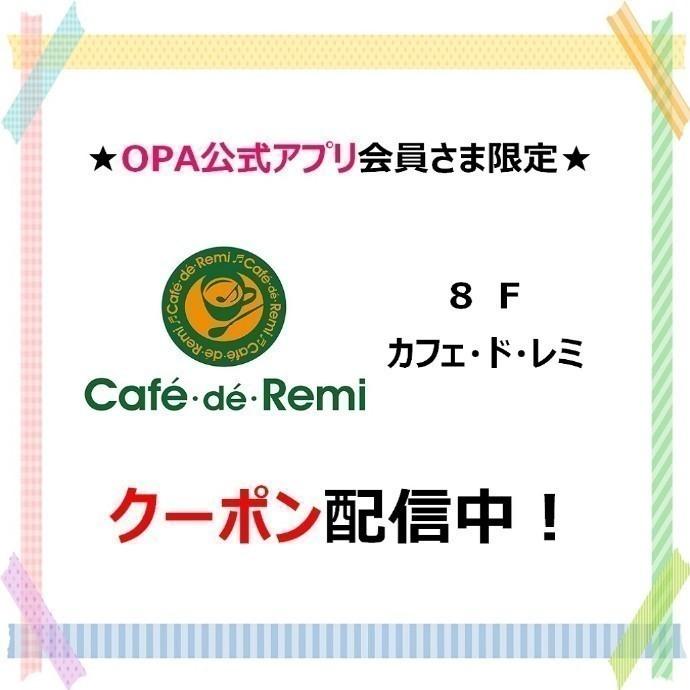 8F カフェ・ド・レミ クーポン