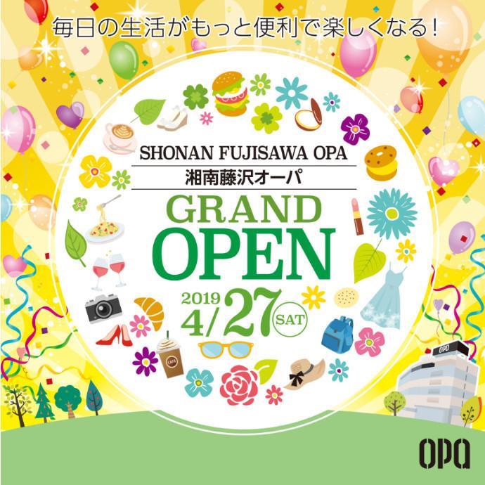 4/27(土) 湘南藤沢オーパ グランドオープン!