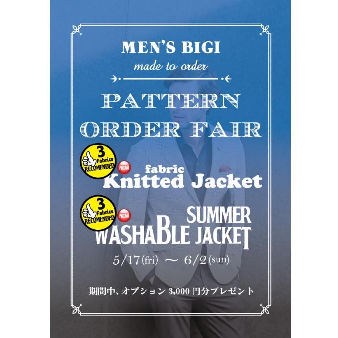 ☆★☆「パターンオーダーフェア」 5月17日 (金) 〜 6月2日 (日) 開催 ☆★☆