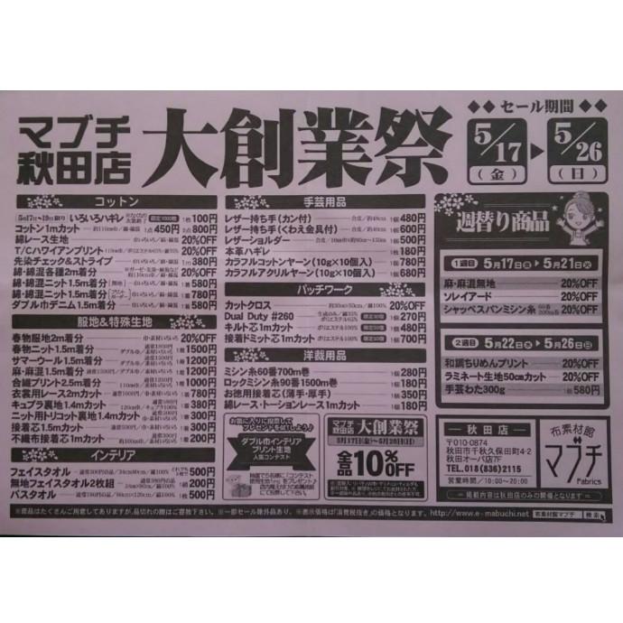 マブチ秋田店 大創業祭は5月17日(金)から