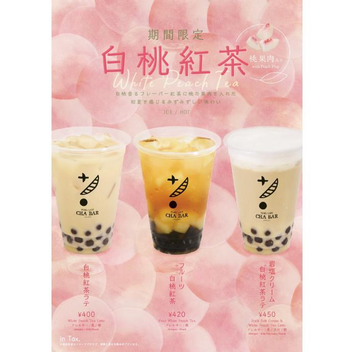 🍑4/26〜白桃紅茶スタート!🍑