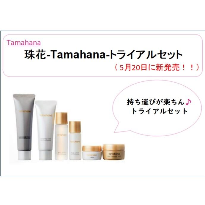 珠花-Tamahana-トライアルセット 新発売!