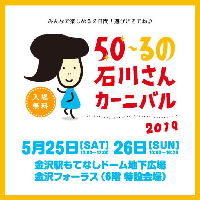 50~るの 石川さんカーニバル 2019
