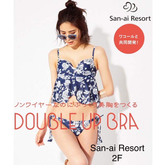 京都河原町OPA2F San-ai Resort