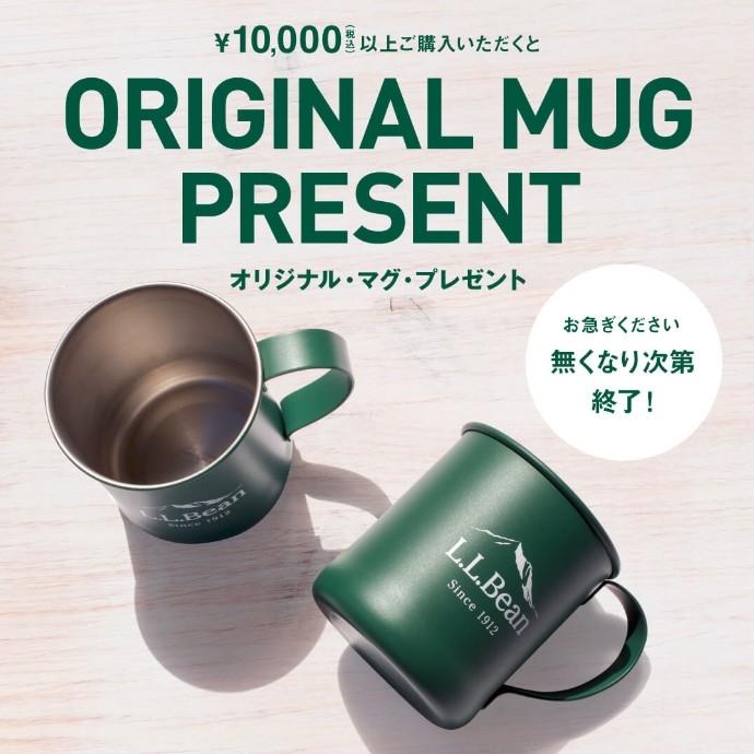 10,000円(税込)以上のお買上でオリジナルマグカッププレゼント!