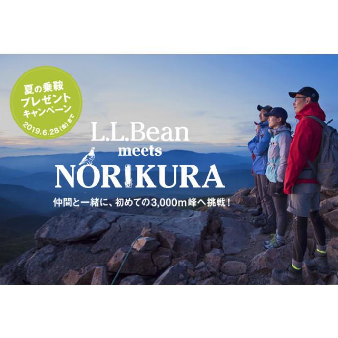 L.L.Bean 乗鞍キャンペーン