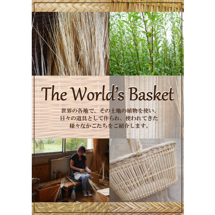 The World's Basket