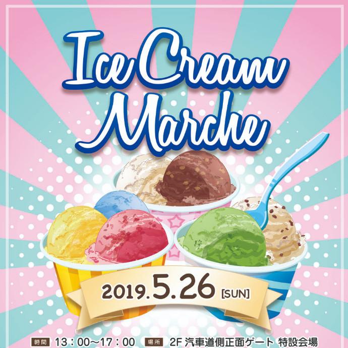 5月26日(日) アイスクリームマルシェ開催