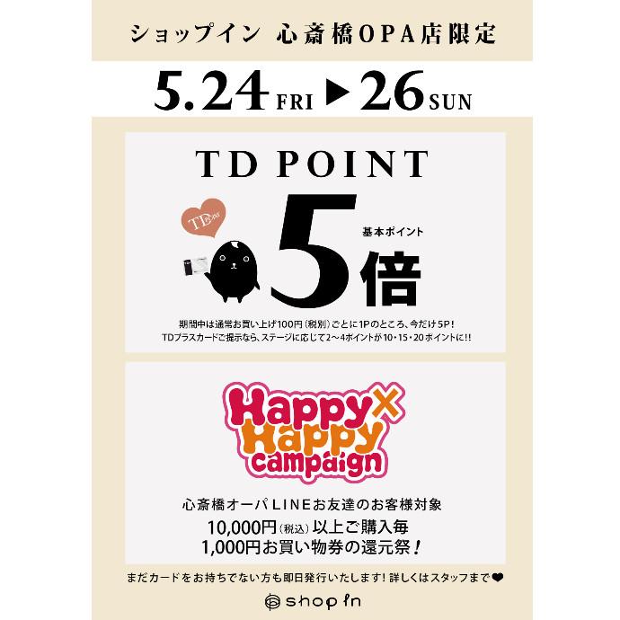 TDポイント5倍キャンペーン今日から!★