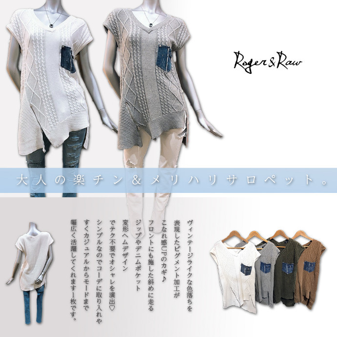【Roger&Raw】メリハリサロペット☆