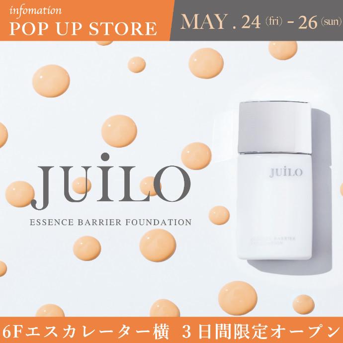 「JUiLO」ポップアップストア 期間限定オープン