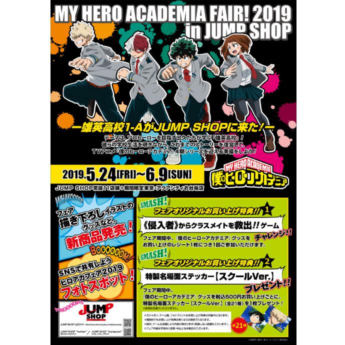 『僕のヒーローアカデミア』フェア2019開催!