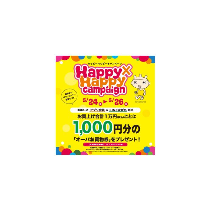 ✨Happy Happy キャンペーン✨