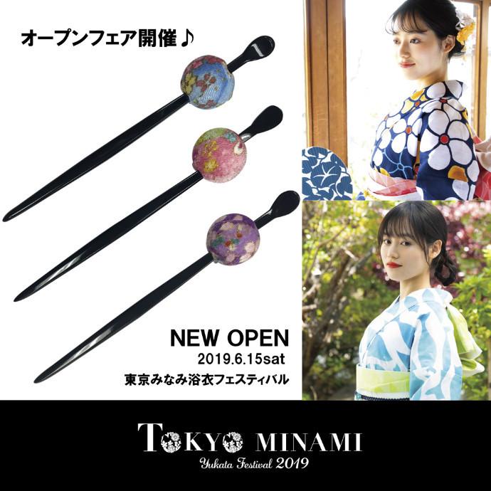 オープンフェア♪『東京みなみ浴衣フェスティバル』