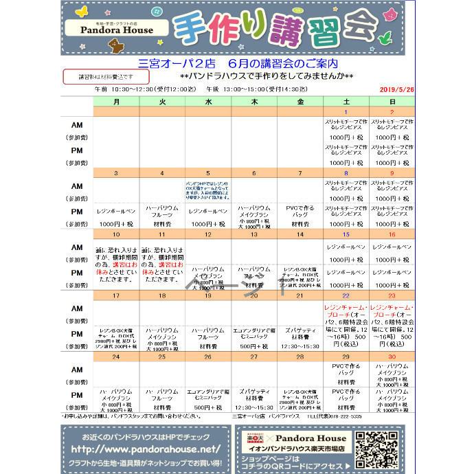 6月 店頭講習カレンダー