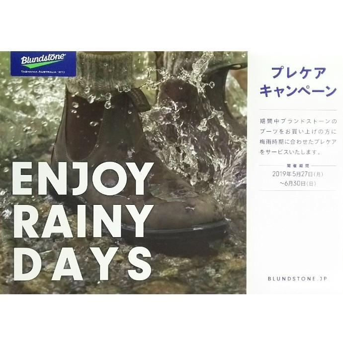雨の日もブランドストーンを楽しもう! ENJOY RAINY DAYSキャンペーン