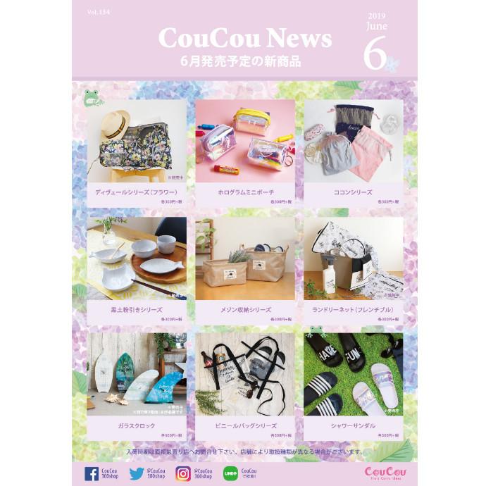 CouCouNews 2019年6月号