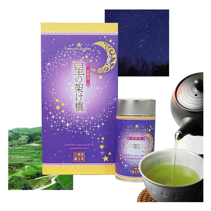 星降る村からお届けする星の茶「星の掛け橋」