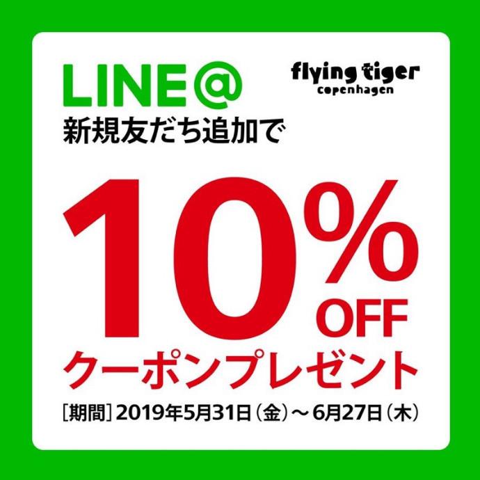 LINE友だち限定!6/27まで使用できる10%オフクーポン プレゼント中!