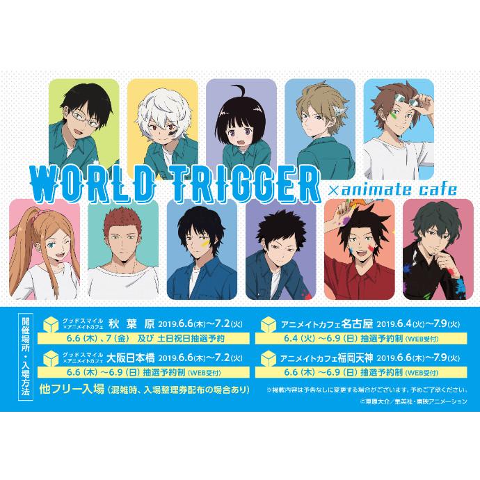 【WORLD TRIGGER×アニメイトカフェ福岡天神】