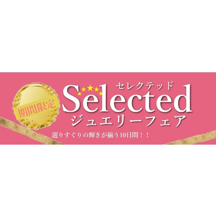 『 Selected ジュエリーフェア 』