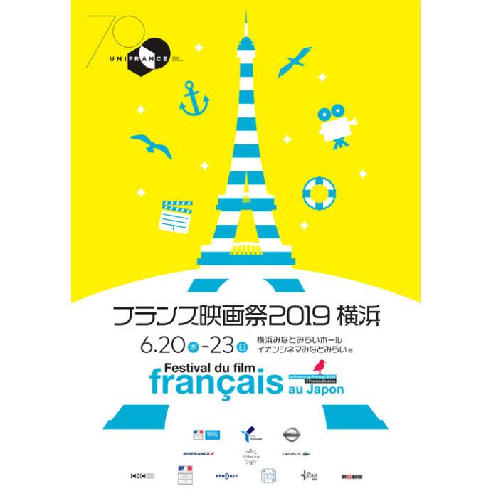 5Fイオンシネマみなとみらいにて「フランス映画祭2019 横浜」開催!
