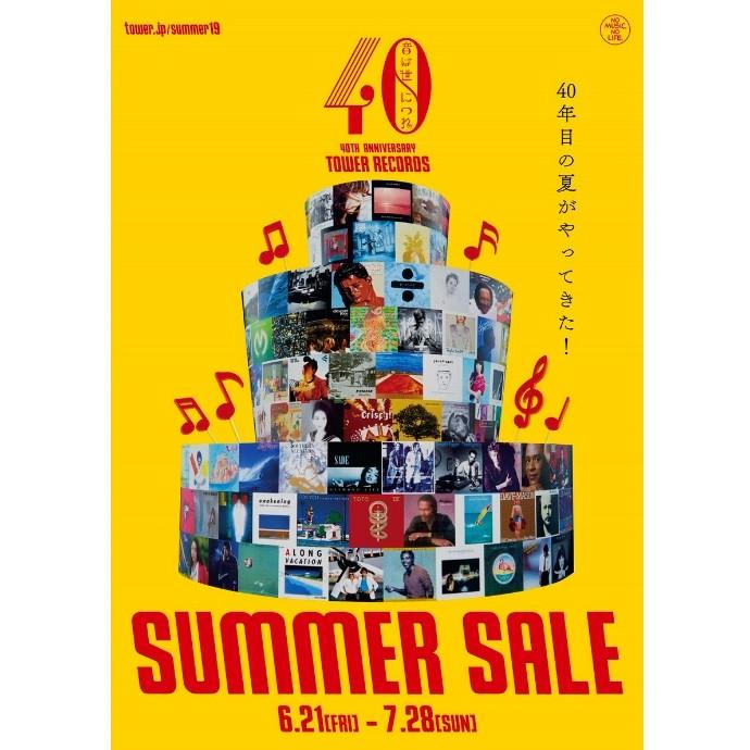 6/21(金)より!タワーレコード『サマーセール2019』がスタート!