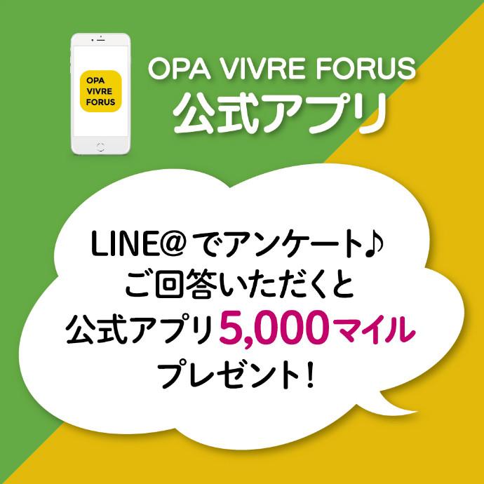 LINE@でアンケート♪ ご回答いただくと公式アプリ5,000マイルプレゼント!