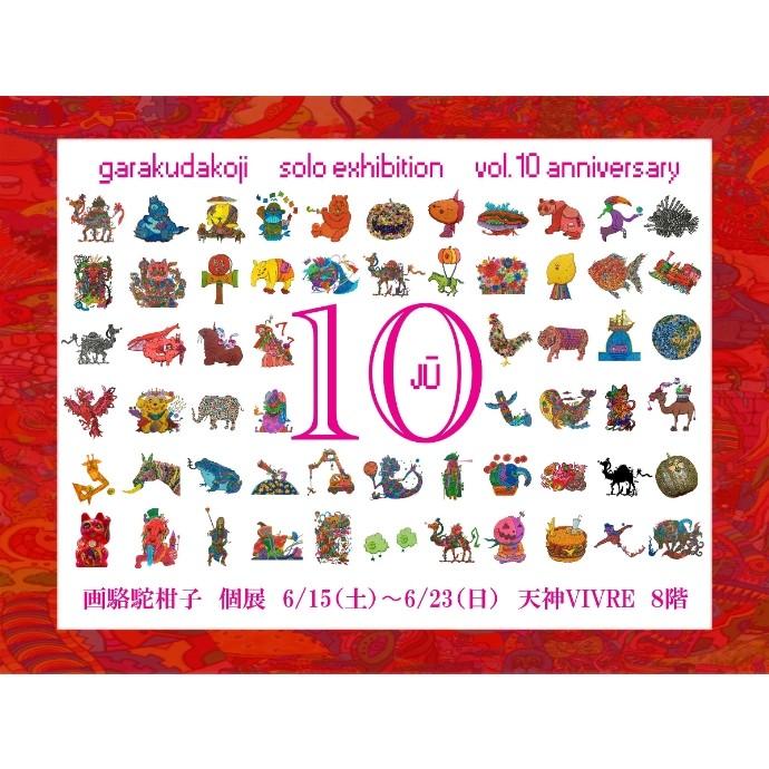 画駱駝柑子個展「10JU」開催!