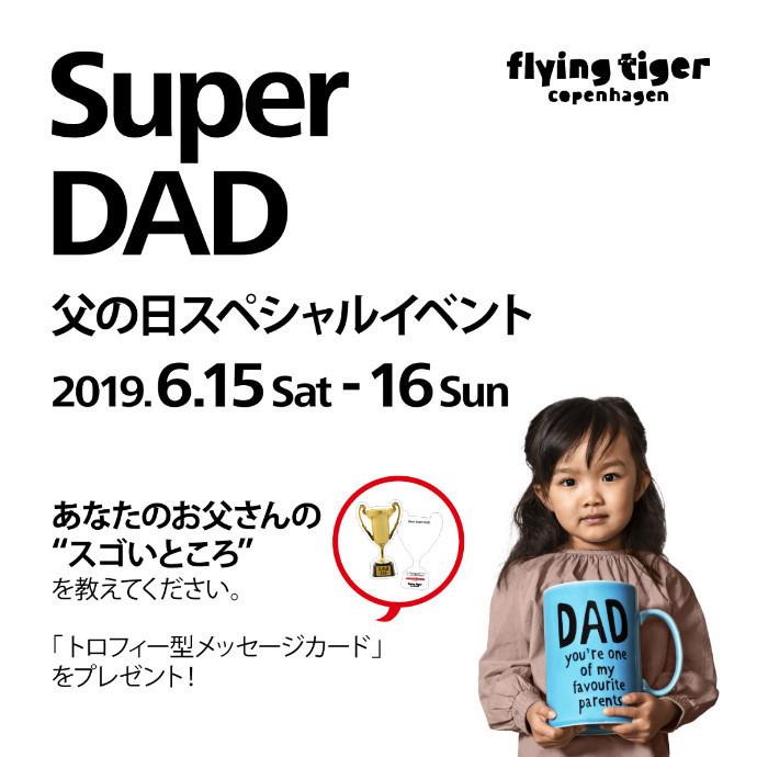 父の日グッズ紹介&イベント開催!