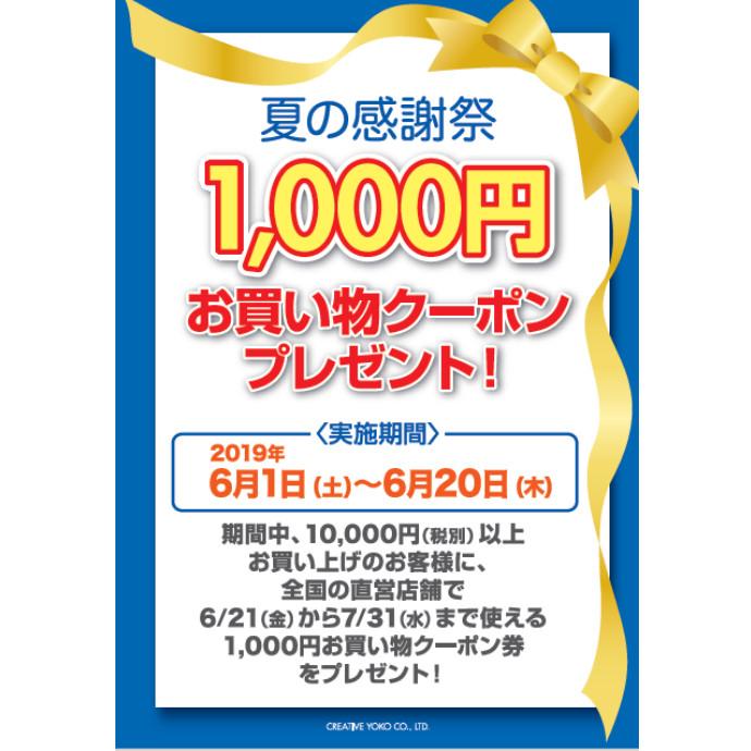 *まもなく終了!夏の感謝祭!『1,000円分のお買い物券プレゼント』*