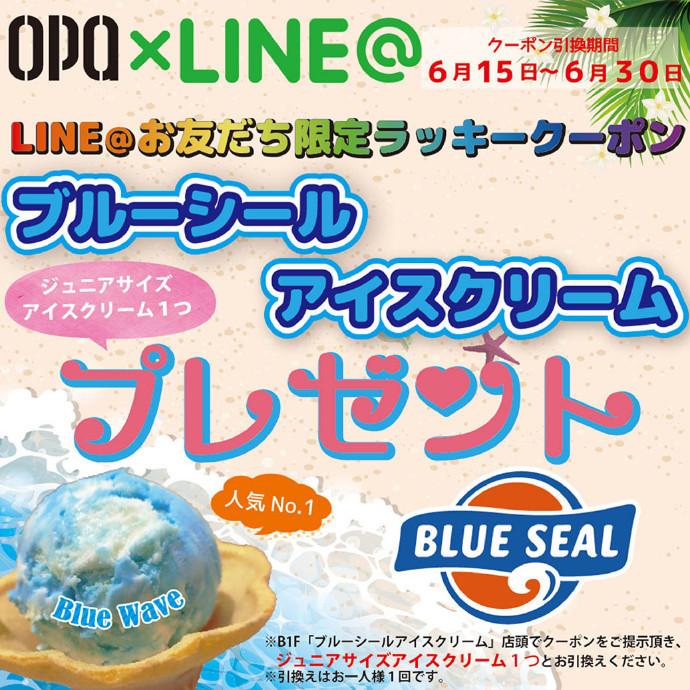 6/15(土)配信☆LINE@ラッキークーポンプレゼント