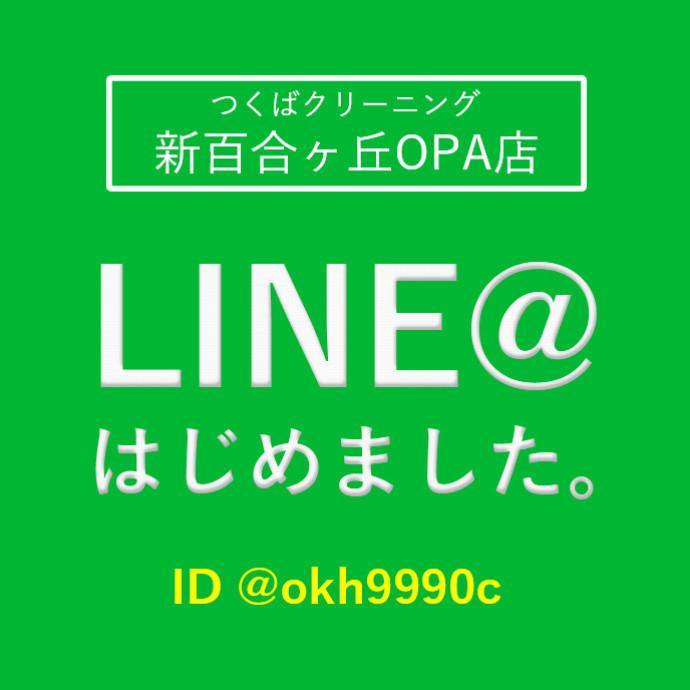 LINE@開始についてのお知らせ