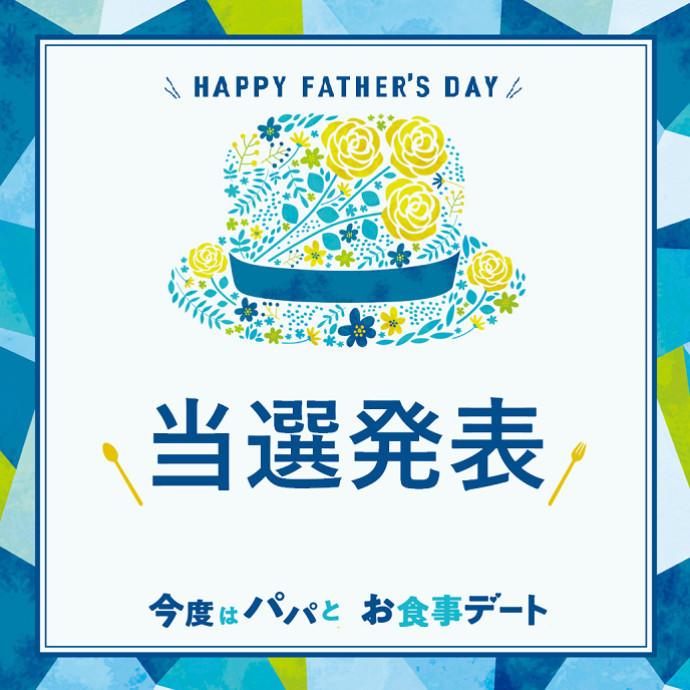 【当選発表】フォーラス父の日ダイニング ~今度はパパとお食事デート~