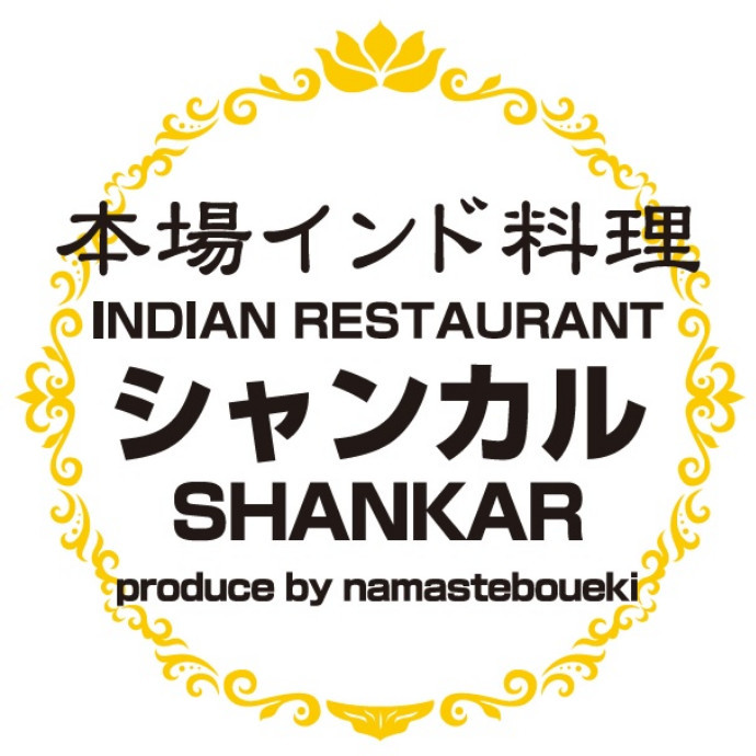 【7.11 NEW OPEN】インド料理 シャンカル produce by namaste boueki