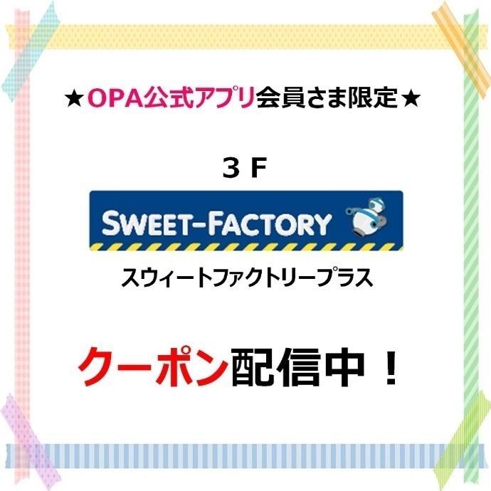 3F スウィートファクトリープラス おすすめお菓子プレゼントクーポン