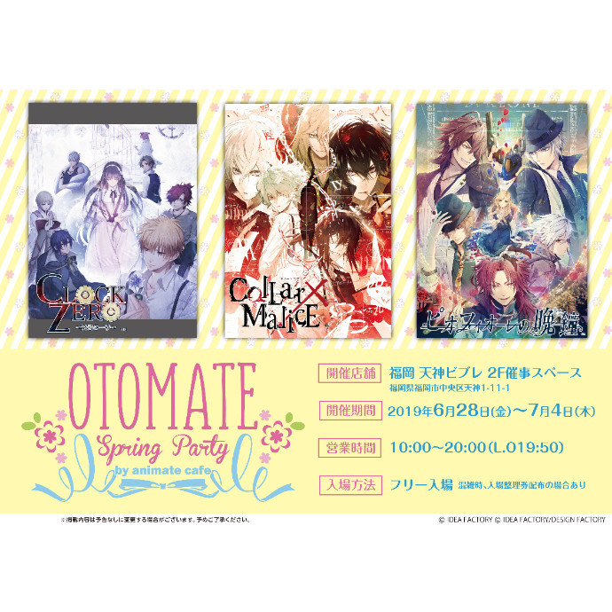 【OTOMATE Spring Party×アニメイトカフェ福岡天神】