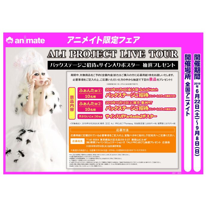 ALI PROJECT LIVE TOUR バックステージご招待&サイン入りポスター 抽選プレゼント