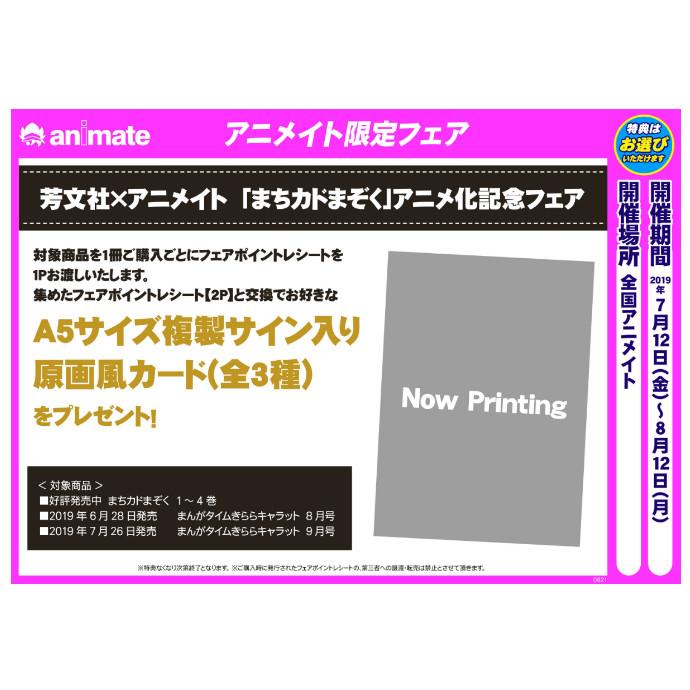芳文社×アニメイト「まちカドまぞく」アニメ化記念フェア