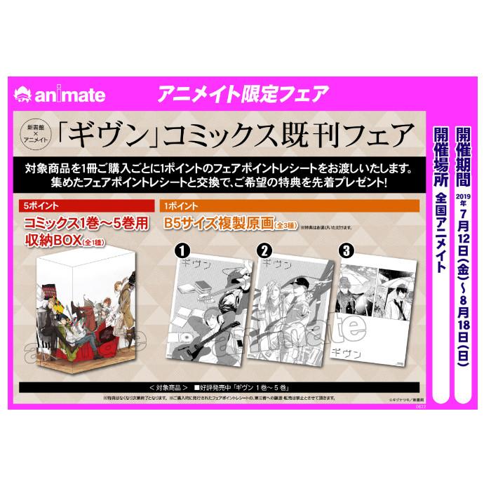 新書館×アニメイト「ギヴン」コミックス既刊フェア