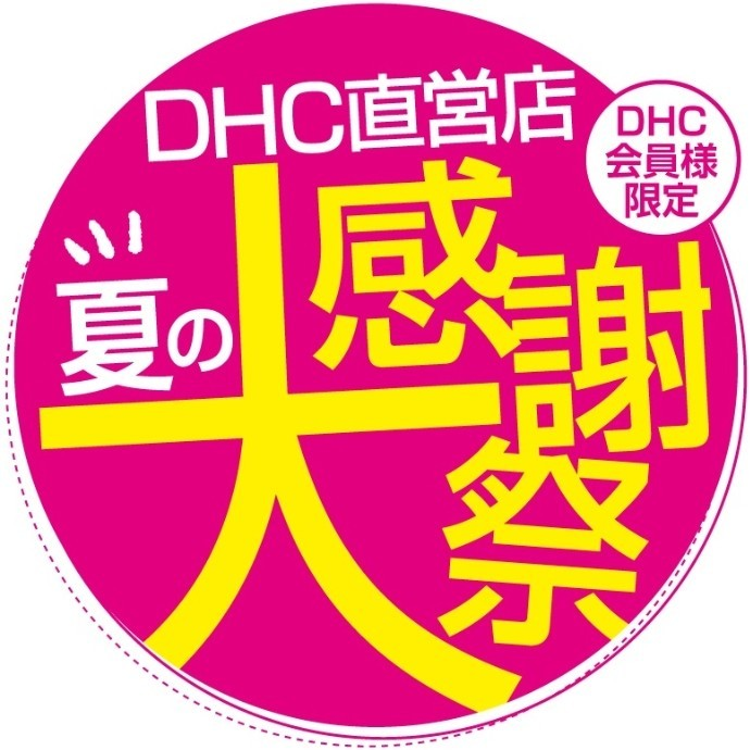 DHC直営店 夏の大感謝祭開催!