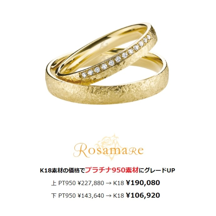 『RosemaRe(ローザマーレ)』プラチナキャンペーン開催中!