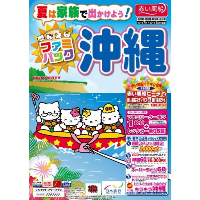 夏休みは沖縄へ行こう!