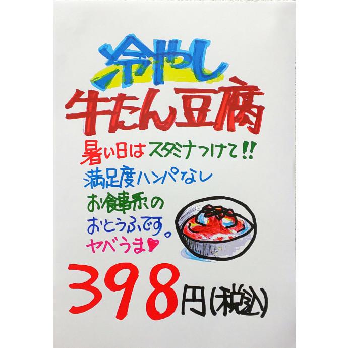 🌞7月も夏豆腐!