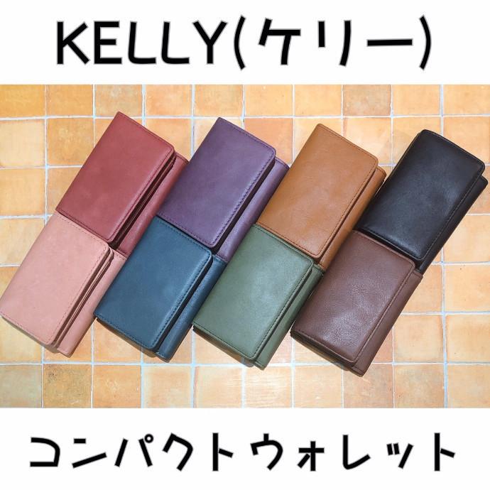 【KELLY コンパクトウォレット】藤沢のレザーショップ