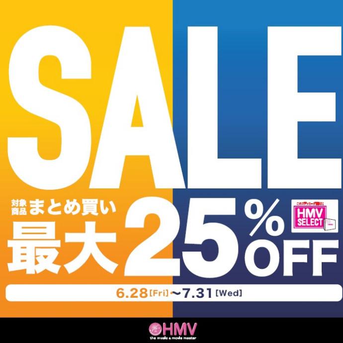 HMV SUMMER SALE開催中!